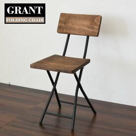 折りたたみチェアー 折りたたみ椅子 折り畳みチェア 折りたたみチェア 軽量 木製チェア 椅子 折り畳みいす 収納 持ち運び アイアン アンティーク おしゃれ フォールディングチェア GRANT グラント GRFC-340