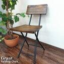 送料無料 ※あす楽【GRANT(グラント)】折りたたみチェアー 折りたたみ椅子 折りたたみチェア 軽量 木製 椅子 折り畳み いす イス ダイ…