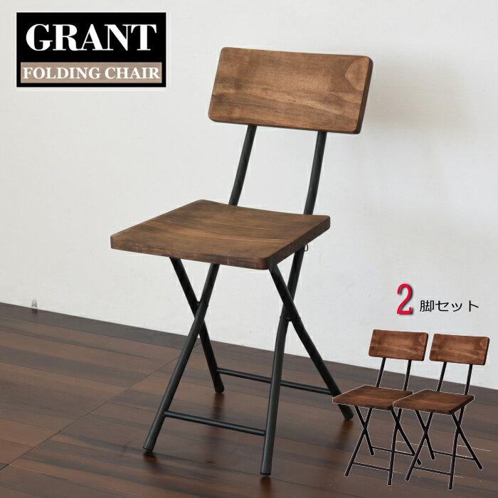 GRANT(グラント) 折りたたみチェアー 【2脚セット】 折りたたみ椅子 折りたたみチェア 軽量 木製 椅子 いす イス 持ち運び アイアン アンティーク アウトドア フォールディングチェア 背もたれ付き ハンドメイド GRFC-340