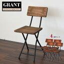 GRANT(グラント) 折りたたみチェアー 【4脚セット】折りたたみ椅子 折りたたみチェア 軽量 木製 椅子 いす イス 持ち運び アイアン ア…