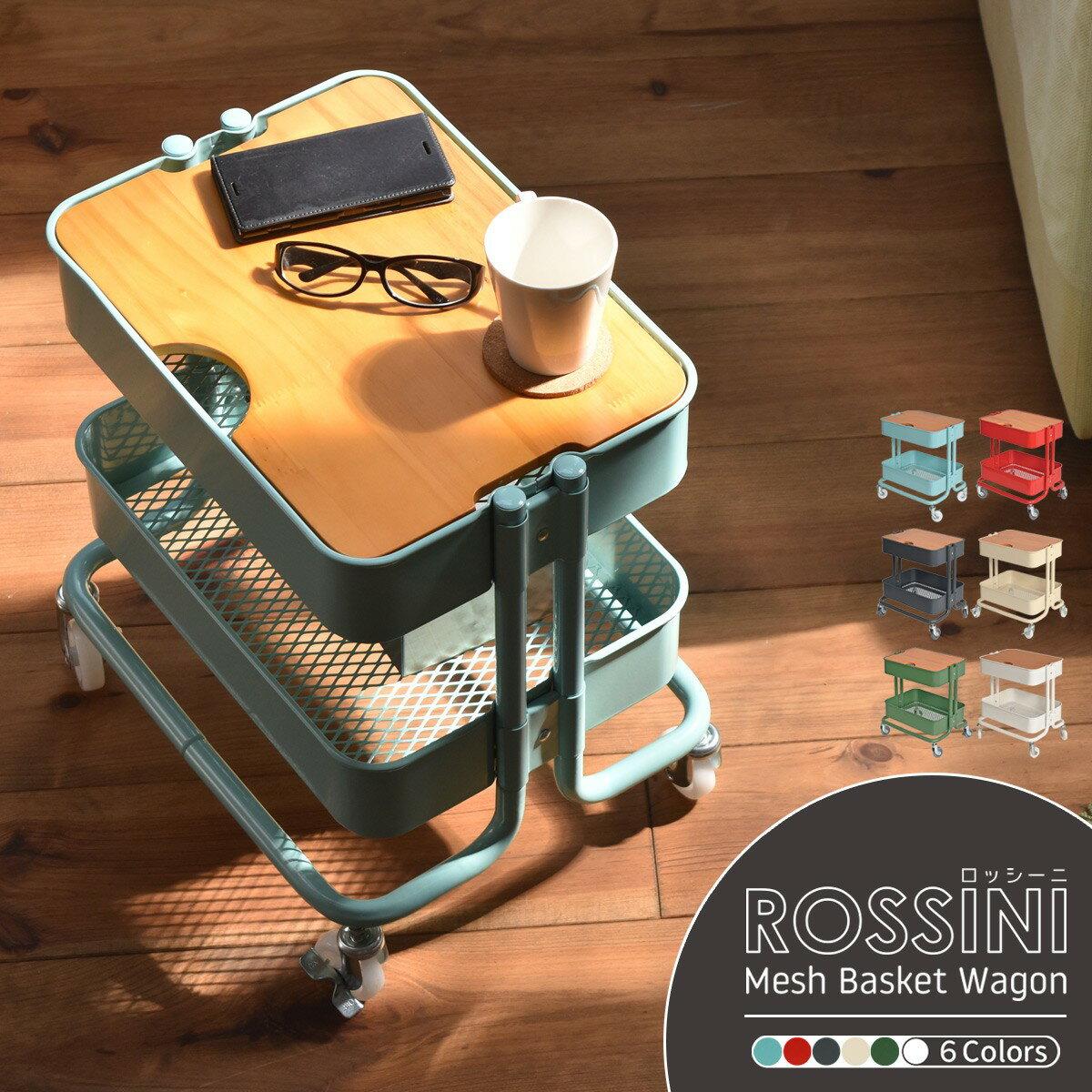 送料無料 ロッシーニ(Rossini) サイドテーブル キッチンワゴン 2段 ROW-F2 キャスター付き バスケット ワゴン スチールラック おもちゃ箱 メッシュ 北欧 ウッド アイアン 天板 天然木 シンプル おしゃれ