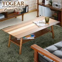 送料無料 YOGEAR(ヨギア)センターテーブル YOCT-100 幅100 天然木 ウォールナット バーチ ピーチ マコレ ローテーブル 折り畳み 折り…