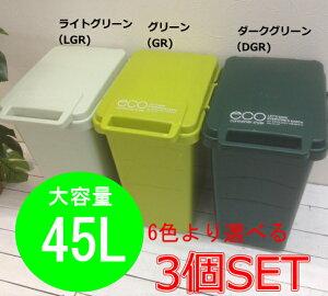 送料無料ウーデ【WOODE】ジョイントワンハンドペール45J(3個セット)ゴミ箱ごみ箱ダストボックス分別ペールホワイトピンクブラウン
