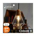 【送料無料】 LuCerca [ルチェルカ] ペンダントライト Cork A [コルック] LC10740  【ELUX】 エルックス 北欧 南欧 おしゃれ デザイン照明 インテリアライティング
