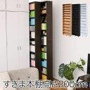 【期間限定特価】送料無料 1cmピッチ 大容量 隙間ラック 幅16.5cm 12段 高さ 200 cm すき間を埋める 本棚 ブックスタンド付き 棚板 か…