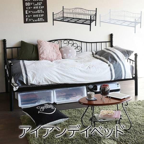 アイアン デイベッド シングル 2style×2way ソファ ベッド 高さ調節 床下収納【LNG-0002】