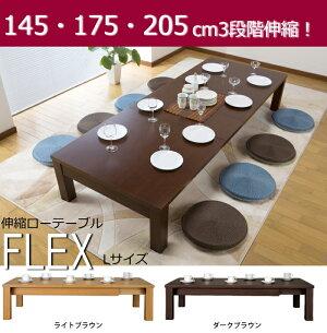 送料無料伸縮リビングローテーブルJF-2150ライトブラン/ダークブラウンリビングテーブルダイニングテーブル座卓伸縮テーブル伸長天板折りたたみテーブル折畳みテーブル完成品北欧