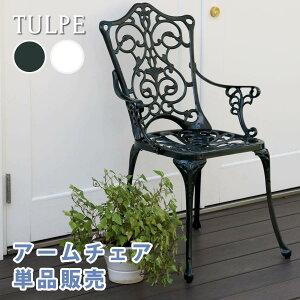 アルミ製アームチェア単品販売「トルペ」【送料無料 簡単組立 ガーデンテーブル ダークグリーン テラス 庭 ウッドデッキ 椅子 アルミ アンティーク クラシカル イングリッ