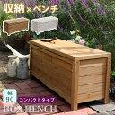 送料無料 ボックスベンチ 幅90cm ホワイト/ブラウン【送料無料 椅子 スツール 天然木 木製 収納 倉庫 ウッド…