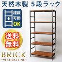 ブリックラックシリーズ5段タイプ 86×40×175【送料無料 簡単組立 5段 アンティーク モダン ナチュラル オイル ミッドセンチ…