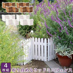 折り畳めるウッドミニフェンス 4枚組【送料無料 フェンス 木製 ガーデン 柵 パーテーション 仕切り 境界 園芸 庭 屋外 DIY 簡易設置】