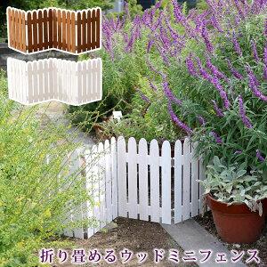 折り畳めるウッドミニフェンス 1枚組【送料無料 フェンス 木製 ガーデン 柵 パーテーション 仕切り 境界 園芸 庭 屋外 DIY 簡易設置】
