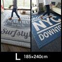 ラグ【ブルックリン/マリブ】Lサイズ(185x240cm) ヴィンテージデザイン 日本製 ラグ ラグマット ブルックリン ニューヨーク 西海岸風 …