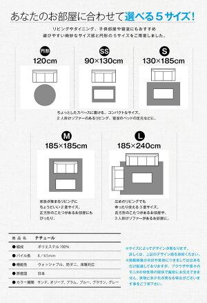 フィットサイズラグナチュール(NATUL)SSサイズ90x130cmループパイルラグラグマットカーペットホットカーペット対応ウォッシャブル洗えるスミノエ日本製床暖房対応国産防ダニ