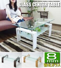送料無料 センターテーブル 幅96cm ガラステーブル カフェテーブル ソファテーブル リビングテーブル ローテーブル テーブル ディスプレイ 8mm厚天板 応接セット リビング モダン おしゃれ VGT-100