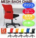 送料無料 メッシュバックチェア MATCH(マッチ)肘なし マッチチェア メッシュチェア パソコンチェア オフィスチェア OAチェア デスク…