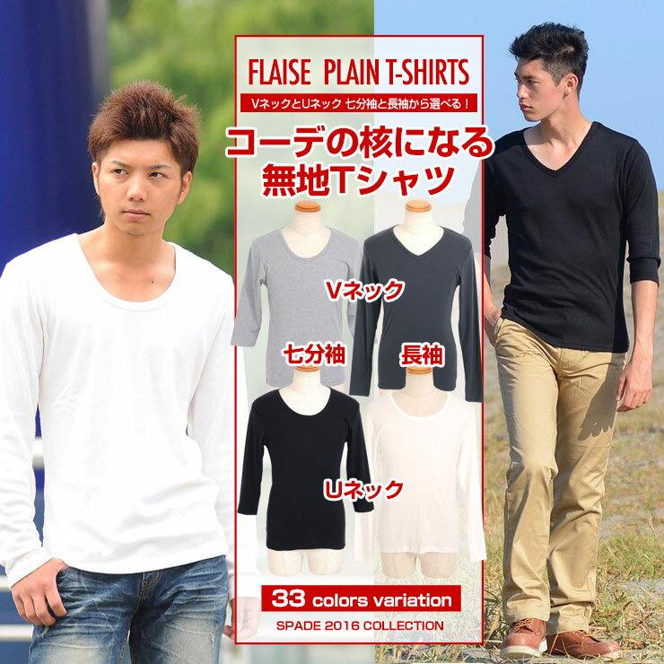 Tシャツ 7分袖 七分袖 長袖 メンズ 春服 選べる4パターン ティーシャツ Vネック Uネック ロングTシャツ無地 プレーン きれいめ インナー 学生 シャツ Uネック クルーネック カットソー きれいめ 着こなしコーデ 送料無料