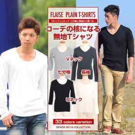 Tシャツ 7分袖 七分袖 長袖 メンズ 秋服 秋 選べる4パターン ティーシャツ Vネック Uネック ロングTシャツ無地 プレーン きれいめ インナー 学生 シャツ クルーネック カットソー きれいめ 着こなしコーデ 送料無料