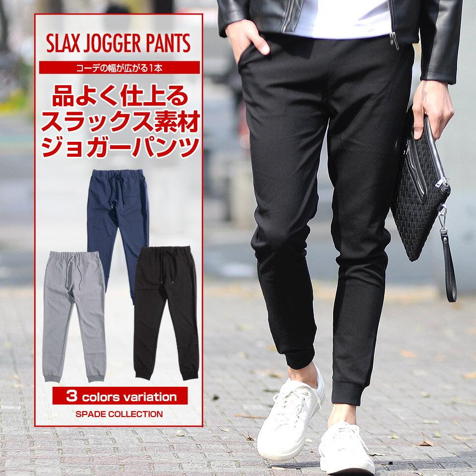 ジョガーパンツ スラックス メンズ スキニー スリム スーツ生地 ジョガー メンズ スリム イージーパンツ 細身 おしゃれ 上品 ジョガー パンツ ジョグパン 韓国 ファッション 美脚 XL