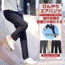 エアパンツ ひんやり パンツ ストレッチ メンズ 接触冷感 パンツ ズボン 冷感 冷たい COOL スリム チノパン チノパンツ ストレート イージーパンツ
