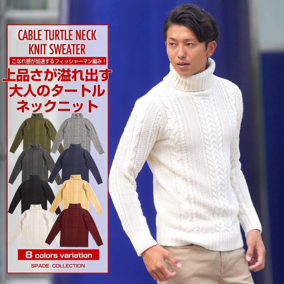 セーター ニットフィッシャーマンメンズ タートルネック ハイネック ニットソー セーター sweater きれいめ ブラック グレー 白 ホワイト 紺 ネイビー ボーダー