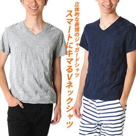 Tシャツ 半袖 メンズ Men's ティーシャツ T-SHIRTS チェック ストレッチ ジャガード織り ジャガード Vネック 無地 スタイリッシュ キレイめ プリント Vネック おしゃれ