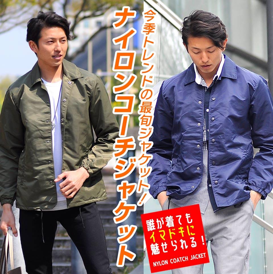 コーチジャケット メンズ ジャケット ナイロン ミリタリー ストリート 90's スリム 春服 春 韓国 ファッション