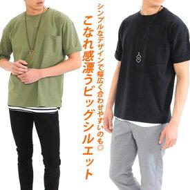 ビッグTシャツ ルーズフィット Tシャツ ビック ビッグシルエット ビックT ビック ドロップショルダー ストリート メンズ 半袖 オーバーサイズシャツ メンズ 夏 ポケット 無地 スタイリッシュ キレイめ Uネック おしゃれ