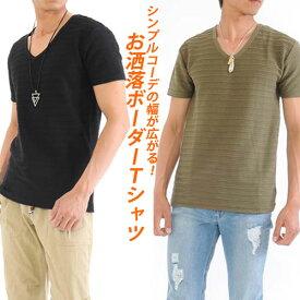 Tシャツ 半袖 メンズ Men's ティーシャツ ボーダー タックボーダー Vネック おしゃれ 無地 きれいめ スタイリッシュ