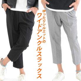 スラックス メンズ ワイドパンツ アンクルカット アンクルパンツ ワイド ワイドシルエット セミワイド スーツ生地 ジョガー メンズ スリム イージーパンツ おしゃれ 上品 パンツ 美脚 XL