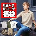 福袋 メンズ 夏 サマー 2019 モテコーデ 服袋 シャツ カットソー ポロシャツ パーカー Tシャツ パンツ ボトムス コー…