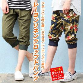 ジョガーパンツ フレンチリネン クロップドパンツ メンズ ジョガー リブパン ジョグパン 綿麻 イージーパンツ クロップド スリム 麻 メンズ パンツ 細身 おしゃれ 夏 夏服 スキニー 美脚 XL