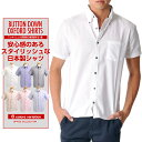シャツ オックスフォード メンズ 半袖 Yシャツ 綿100% コットン 日本製 カッターシャツ ドレスシャツ きれいめ モード ビジネス ボタンダウン カジュアル 白シャツ おしゃれ 学生 02P03