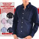 シャツ オックスフォード メンズ 長袖 Yシャツ 綿100% コットン カッターシャツ ドレスシャツ きれいめ モード ビジネ…