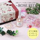 美肌 入浴剤ギフト BEAUTY ROSE バスソルト プレゼント BOX入り 送料無料 女性 プレゼント オススメです。贈り物のお…
