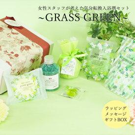 お中元ギフト 入浴剤ギフト GRASS GREEN バスソルト プレゼント BOX入り 送料無料 女性 プレゼント オススメです。お歳暮 御歳暮 冬 贈り物のお返し クリスマス 内祝 出産祝い 誕生日 結婚