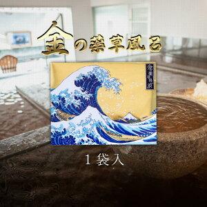ハーブ入浴剤 金の薬草湯 浪 (神奈川沖浪裏・葛飾北斎)医薬部外品