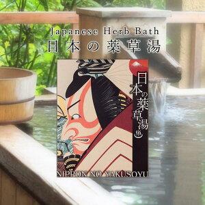 市川鰕蔵暫(日本の薬草湯シリーズ)