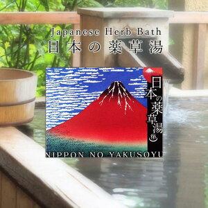 凱風快晴(日本の薬草湯シリーズ)