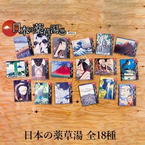 日本の薬草湯シリーズ全18種入りボックス