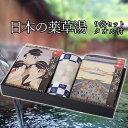 入浴剤ギフト 日本の薬草湯(浮世絵柄9種×各1袋/合計9袋)&湯めぐりタオルオリジナルギフトボックス入医薬部外品贈り…