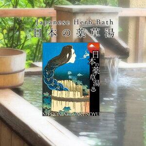 百物語 さらやしき(日本の薬草湯シリーズ)