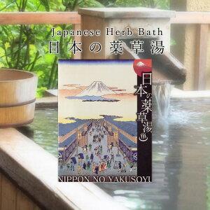 する賀てふ(日本の薬草湯シリーズ)