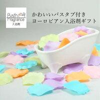 ヨーロピアン入浴剤ギフトかわいい陶器のバスタブに花びらの入浴剤が入ったギフト
