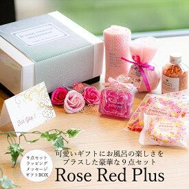 入浴剤ギフト Rose Red Plus プレゼントBOX 入り 送料無料 女性 オススメです 忘年会 景品 お歳暮 御歳暮 冬 贈り物のお返し プレゼント 内祝 出産祝い 誕生日 結婚 お取り寄せ お取寄せ オススメ
