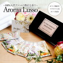 お中元 御中元 入浴剤ギフト 天然アロマ入浴剤 Aroma Lusso アロマルッソリラックス 2袋 ビューティー 2袋 ファイン 2…