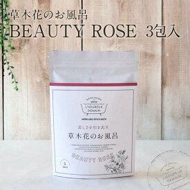 草木花のお風呂 3包入りタイプ BEAUTY ROSE 美人を引き出す 潤うお風呂 植物浴を楽しむ おうち時間
