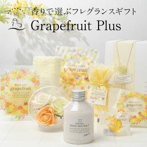 入浴剤ギフト Grapefruit plus プレゼント 送料無料 女性 オススメです グレープフルーツ 入浴剤 贈り物のお返し 内祝 出産祝い 誕生日 結婚 お取り寄せ お取寄せ オススメ