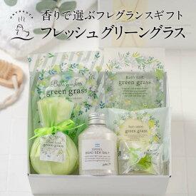 入浴剤ギフト GRASS GREEN バスソルト プレゼント 送料無料 女性 プレゼント オススメです。贈り物のお返し 内祝 出産祝い 誕生日 結婚 父の日 母の日