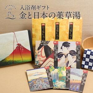 入浴剤ギフト 金の薬草湯 (3袋)日本の薬草湯(浮世絵柄5種×各1袋)合計8袋オリジナルギフトボックス入医薬部外品贈り物のお返し プレゼント 内祝 出産祝い 誕生日 結婚 父の日 母の日